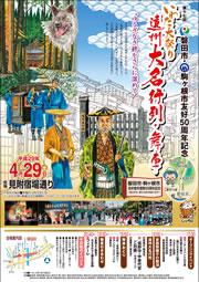 第17回いわた大祭り遠州大名行列舞車ポスター
